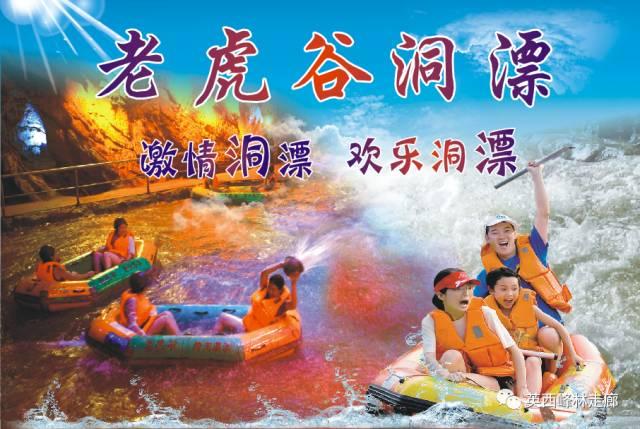 英西峰林、老虎谷激情洞漂(全程)、峰林胜境两日游